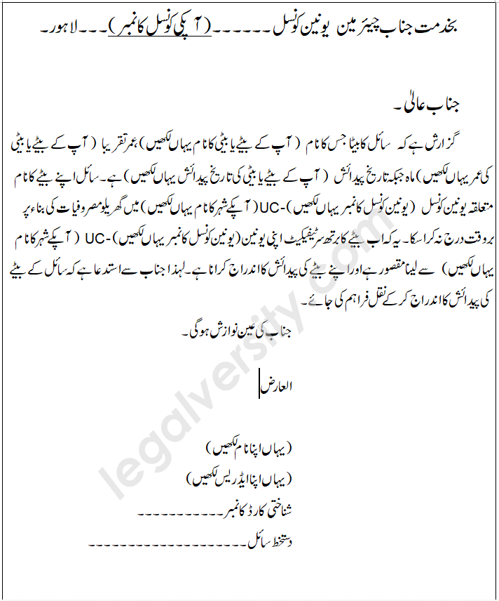 Application to Get Birth Certificate from Union Council