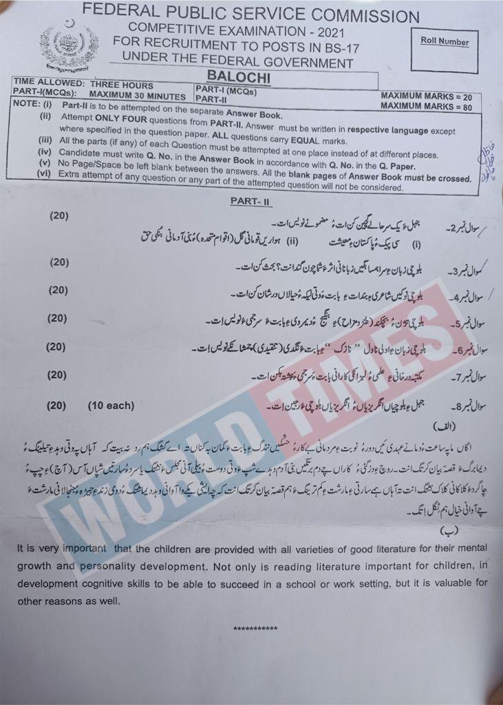 CSS Balochi Paper 2021