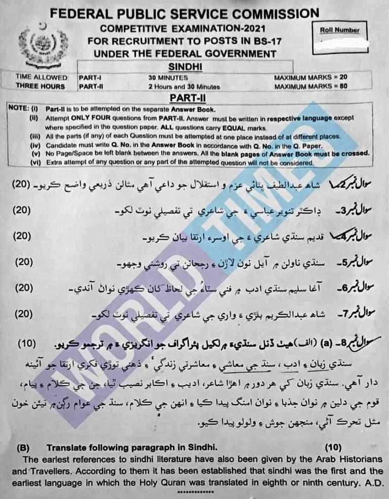 CSS Sindhi Paper 2021
