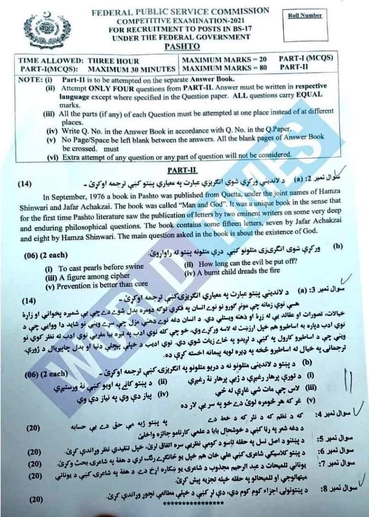 CSS Pashto Paper 2021