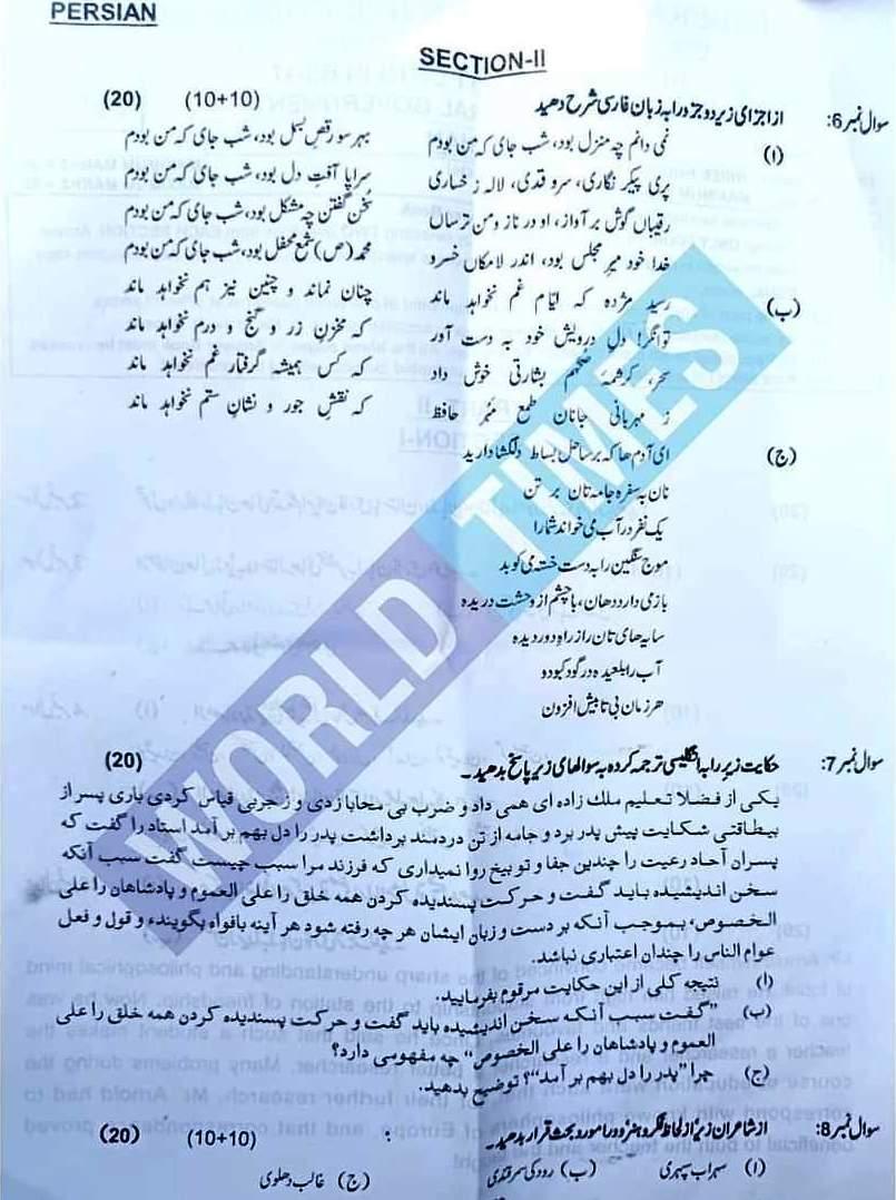 CSS Persian Paper 2021